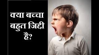 बच्चा बहुत जिद्दी है ? करे यह महाउपायFamily Guru || Jai Madaan - ITVNEWSINDIA