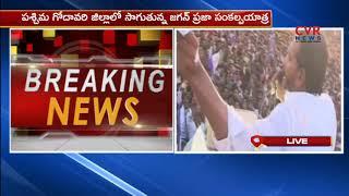 YS Jagan Speech in Bahiranga Sabha || Praja Sankalpa Yatra in Eluru | CVR News - CVRNEWSOFFICIAL