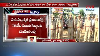 High Security at Polling Booths | Voters should not use mobile phones in polling booth | CVR News - CVRNEWSOFFICIAL