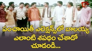 Election war between Balakrishna and Rao Gopal Rao |  Ultimate Movie Scenes | TeluguOne - TELUGUONE