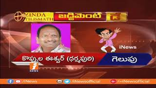 Analysis On TRS Voting in Rural and Urban Areas | Telangana Elections Results | iNews - INEWS