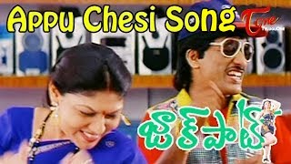 Jackpot Movie Songs | Appu Chesi Video Song | Kasinath, Y.Vijaya - TELUGUONE