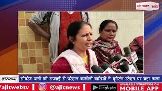 video : सीवरेज पानी की सप्लाई से परेशान कालोनी वासियों ने बूस्टिंग स्टेशन पर जड़ा ताला