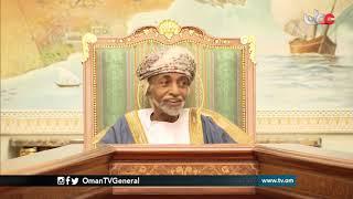 #عمان في أسبوع | الجمعة 3 مايو 2019م