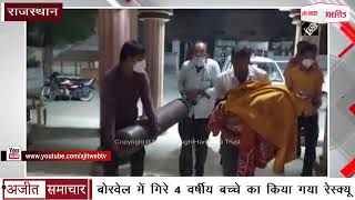video : Rajasthan - बोरवेल में गिरे 4 वर्षीय Child का किया गया Rescue