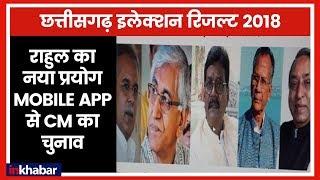 Rahul Gandhi Mobile App (Shakti) से ले रहे कार्यकर्ताओं की राय - Chhattisgarh Election LIVE Update - ITVNEWSINDIA