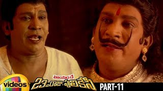 Himsinche 23va Raju Pulikesi Telugu Full Movie | Vadivelu | Nasser | Mounika | Part 11 |Mango Videos - MANGOVIDEOS