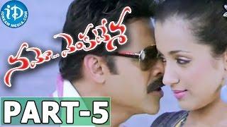 Namo Venkatesa Full Movie Part 5 || Trisha, Venkatesh || Srinu Vaitla || DSP - IDREAMMOVIES