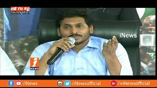 Vangaveeti Radha Krishna and Other 4 YCP Leaders To Say Goodbye To YCP? | Loguttu | iNews - INEWS