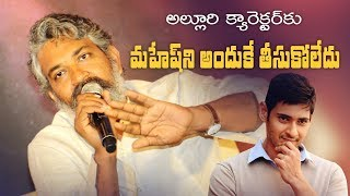 SS Rajamouli on why Mahesh babu was not offered Alluri Seetharama Raju role in RRR Movie - IGTELUGU
