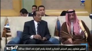 بالفيديو.. المشير طنطاوي في عزاء الملك عبدالله | المصري اليوم