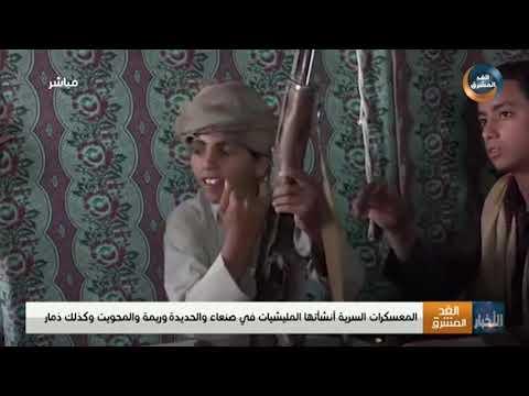 نشرة أخبار التاسعة مساءً | مليشيا الحوثي تعترف بارتكاب 19 عملية إرهابية تستهدف الملاحة بالبحر الأحمر