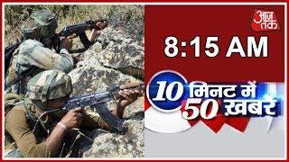 10 Minute 50 Khabrien: Pakistan Violates Ceasefire in Jammu Kashmir - AAJTAKTV