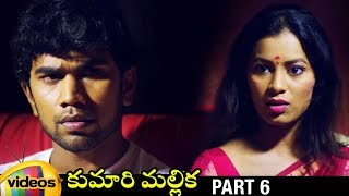 Kumari Mallika Latest Telugu Movie HD | Roopa | Ranjan Shetty | Vikram | Part 6 | Mango Videos - MANGOVIDEOS