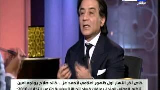 """فيديو..عز: نتيجة انتخابات 2010 كان """"مفاجأة"""""""