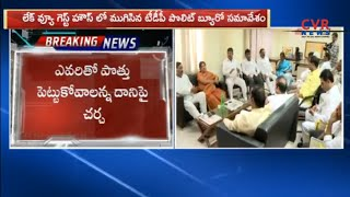 CM Chandrababu Naidu Holds Meet With Telangana TDP Politburo Members in NTR Bhavan | CVR News - CVRNEWSOFFICIAL