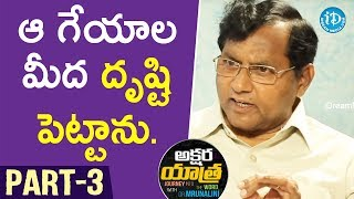 Renowned Poet Prof A Bhumaiah  Interview - Part #3 || Akshara Yatra With Mrunalini - IDREAMMOVIES