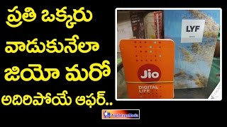 Reliance Jio Bumper Offer | Jio in 2G, 3G and 4G Simcards | Top Telugu Media