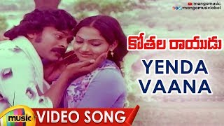 Chiranjeevi Hit Songs | Yenda Vaana Video Song | Kothala Rayudu Movie Songs | Chiranjeevi | Madhavi - MANGOMUSIC