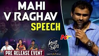 Mahi V Raghav Speech @  Anando Brahma Movie Pre-Release Event  || Taapsee, Srinivas Reddy - NTVTELUGUHD