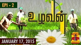 Uzhavan 17-01-2015 A Complete Information on Agriculture (17/01/2015) – Thanthi TV News
