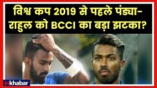 Hardik Pandya & KL Rahul fined by BCCI for the offensive comment on Koffee with Karan 6, Karan Johar - ITVNEWSINDIA