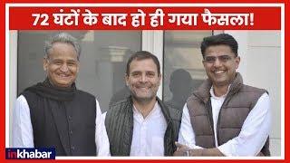 मुख्यमंत्री पर मंथन LIVE: राजस्थान के मुख्यमंत्री होंगे अशोक गहलोत, सचिन पायलट डिप्टी सीएम - ITVNEWSINDIA