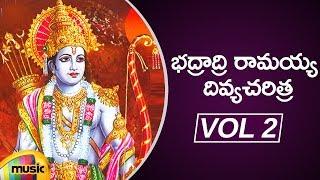 Bhadradri Ramayya Charitra Vol 2 | Lord Rama Devotional Songs | Telugu Bhakti Songs | Mango Music - MANGOMUSIC