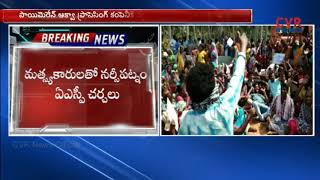 Fishermen's Protest against Sai Marina Aqua Company | CVR News - CVRNEWSOFFICIAL