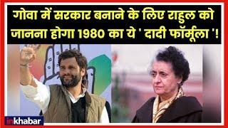Congress Claim To Form Government In BJP Ruled Goa; कांग्रेस1980 का दादी फॉर्मूला, गोवा - ITVNEWSINDIA