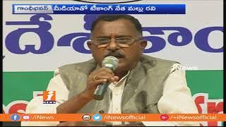 Congress Mallu Ravi Speaks To Media Over 10% Reservation For Upper Caste  Gandhi Bhavan   iNew - INEWS