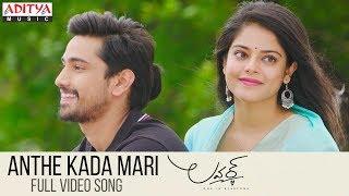 Anthe Kada Mari Full Video Song || Lover Songs || Raj Tarun, Riddhi Kumar || Dil Raju - ADITYAMUSIC