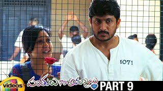 Panthulu Gari Ammayi Latest Telugu Movie HD | Ajay | Shravya | Latest Telugu Movies | Part 9 - MANGOVIDEOS