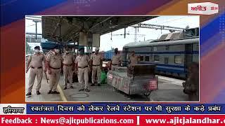 video : स्वतंत्रता दिवस को लेकर रेलवे स्टेशन पर भी सुरक्षा के कड़े प्रबंध