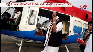 TPCC Chief Uttam Kumar Reddy Delhi Tour Today | To Meet Rahul Gandhi | CVR News - CVRNEWSOFFICIAL