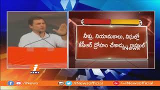 Rahul Gandhi Telugu Speech | Prajakutami Public Meting at Gadwal | iNews - INEWS