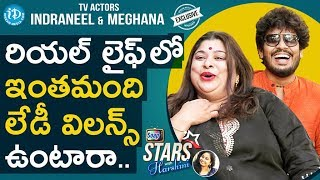 TV Actors Indraneel & Meghana Exclusive Interview || Soap Stars With Harshini - IDREAMMOVIES