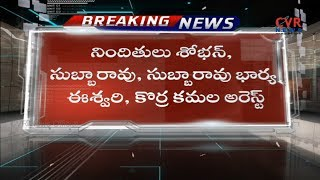 Four accused arrested in Kidari Sarveswara Rao And Soma Assassination Case | CVR NEWS - CVRNEWSOFFICIAL
