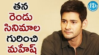 Mahesh Babu About His Two Upcoming Movies-Tollywood Tales