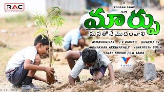 Marpu Latest Telugu ShortFilm 2020  Directed By Roopam Srinu   JV Ramesh    Sudhakar Cinematographer - YOUTUBE