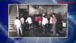 video : बहादुरगढ़ में गारमैंटस फैक्ट्री में लगी आग से लाखों का नुक्सान
