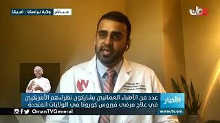 عدد من الأطباء العمانيين يشاركون نظرائهم الأمريكيين في علاج مرضى فيروس #كورونا في الولايات المتحدة