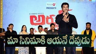Mega Star Chiranjeevi Is Our Film's God: Nikhil | Arjun Suravaram Pre Release Event - IGTELUGU