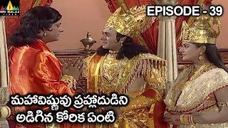 మహావిష్ణువు ప్రహ్లాదుడిని అడిగిన కోరిక ఏమిటి ? Vishnu Puranam Telugu Episode 39/121 - SRIBALAJIMOVIES