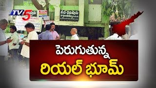 Land Registration Charges Hike in AP : TV5 News - TV5NEWSCHANNEL