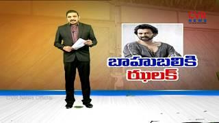 బాహుబలికి ఝలక్ : Hero Prabhas House Seized by Telangana Police | CVR News - CVRNEWSOFFICIAL