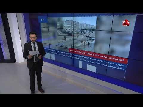 ابرز اخبار اليمن خلال الاسبوع الثالث من شهر مارس 2019