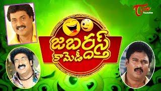Jabardasth Telugu Comedy | Back to Back Telugu Comedy Scenes | 42 - TELUGUONE