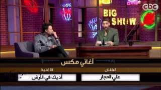 فيديو أحمد فهمي يقلد محمد منير، فريد الأطرش وعلي الحجار بطريقة كوميدية