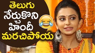 Rakul Preet Singh Making Super Fun About Her Language | Rakul Preet Singh About Her Telugu | TFPC - TFPC